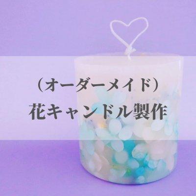 【オーダーメイド】花キャンドル制作 ※送料無料