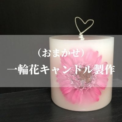 【おまかせ】一輪花キャンドル制作 ※送料無料