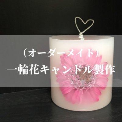 【オーダーメイド】一輪花キャンドル制作 ※送料無料