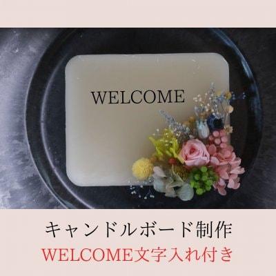 キャンドルボード制作(WELCOME文字付き) ※送料無料