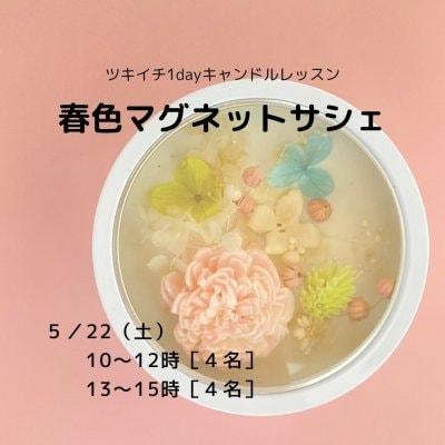 5/22(土)ツキイチ1dayキャンドルレッスン