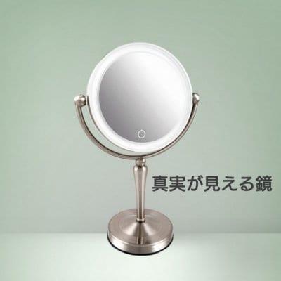 「真実の鏡Luxe-両面Z型」LED付拡大鏡で見えすぎる鏡