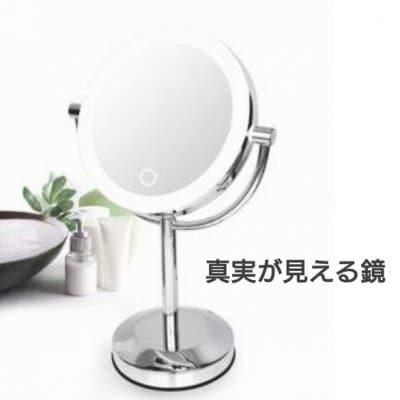 「真実の鏡Luxe-両面型」LED付拡大鏡で見えすぎる鏡