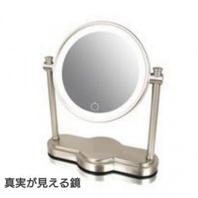「真実の鏡Luxe-クラシック型」LED付拡大鏡で見えすぎる鏡