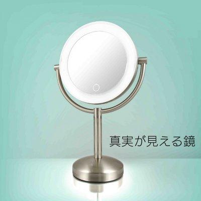 「真実の鏡Luxe-両面ビッグ型」LED付拡大鏡で見えすぎる鏡