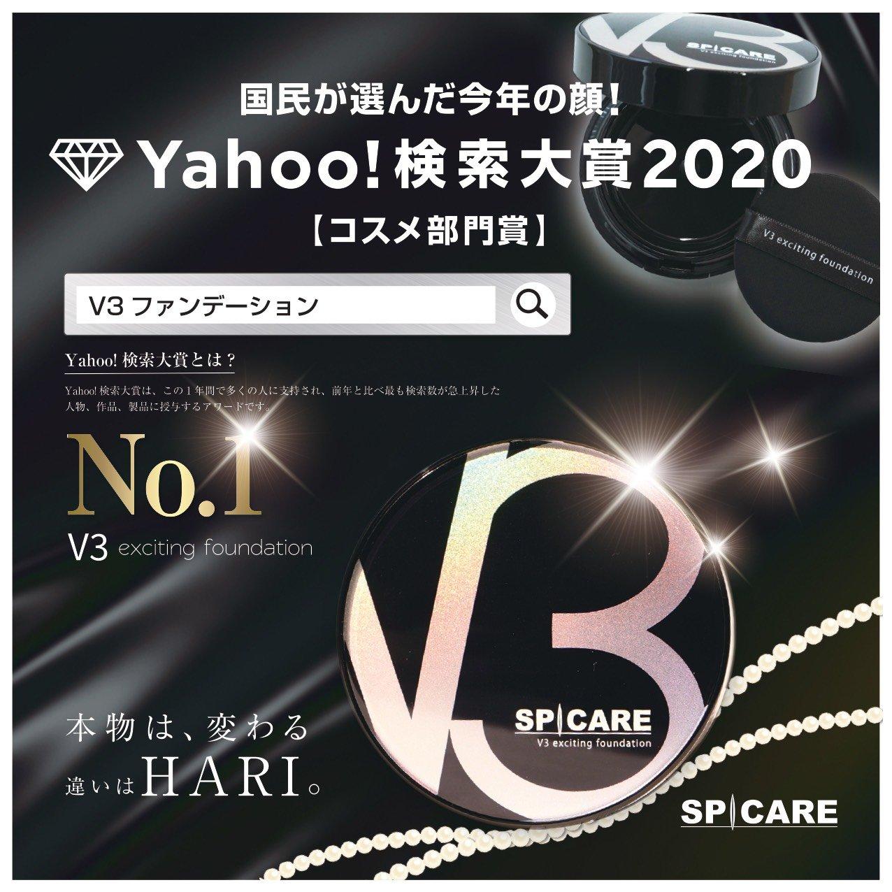 ファンデーション 肌荒れ v3