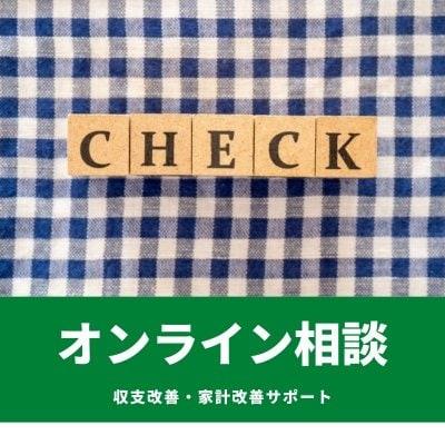 【初回】オンライン収支・家計相談(60分)