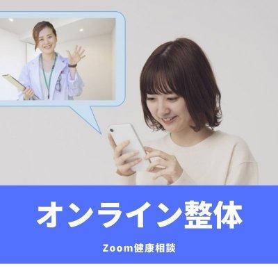 【初回】オンライン整体(セルフケア指導付き+お悩み相談) 時間20分〜30分