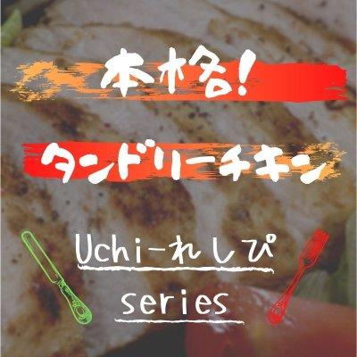 本格!タンドリーチキン🐤 〜Uchi-れしぴseries〜