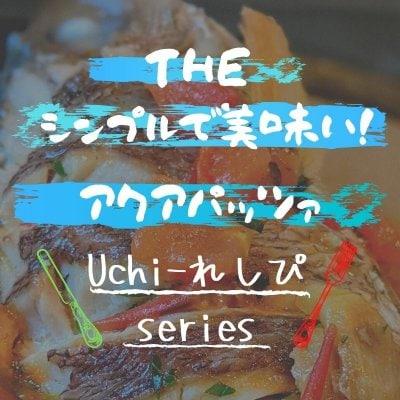 THE シンプルで美味い! アクアパッツァ🐟 〜Uchi-れしぴseries〜