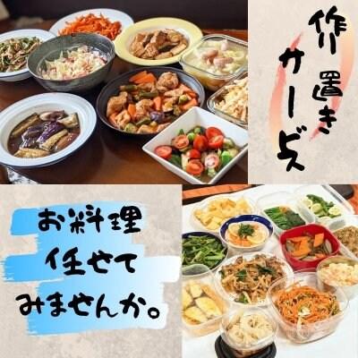 ★メルマガ会員初回限定★作り置きサービス/2時間
