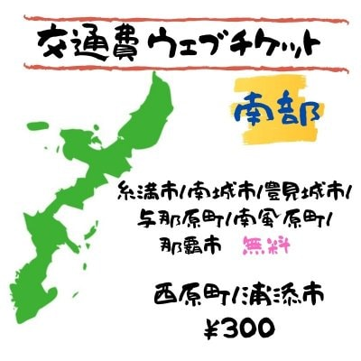 交通費チケット/南部