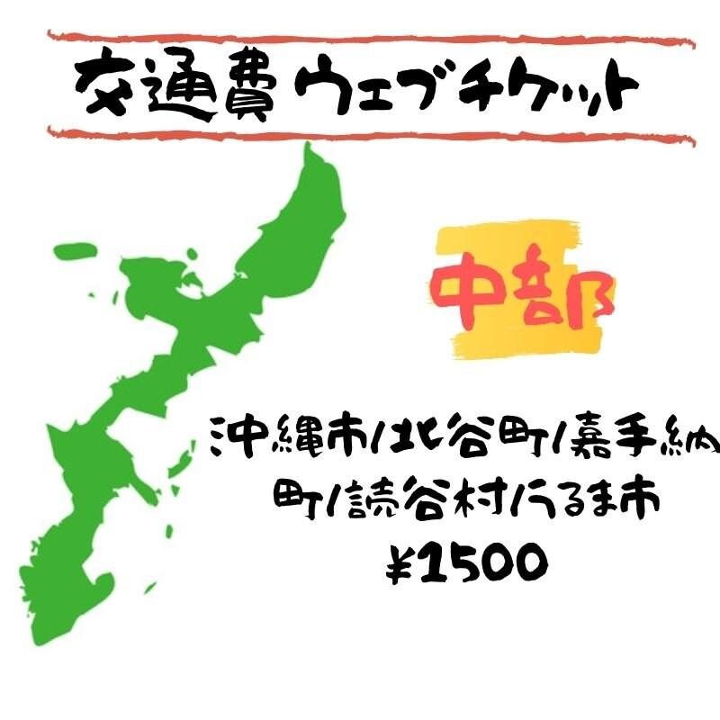 交通費チケット/中部のイメージその1