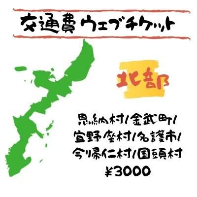 交通費チケット/北部