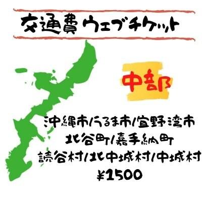 交通費チケット/中部