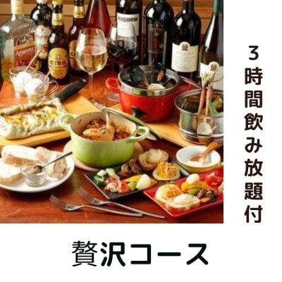 【贅沢コース】3時間飲み放題付き◇全9品6800円(税込)<乾杯マルタビール付!>12名様〜25名様