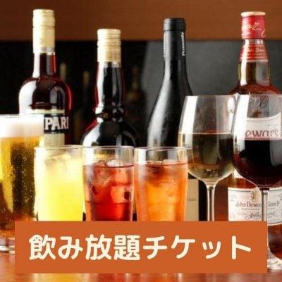 飲み放題チケット 60分 1000円(税込)