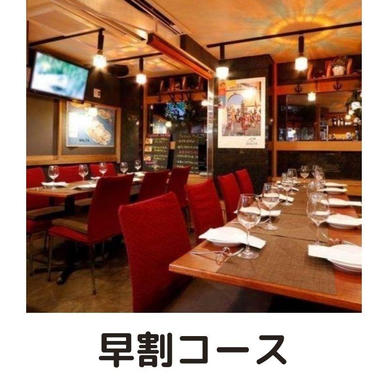 【早割】18時までの退店で飲み放題に前菜6点盛り合わせとブルスケッタがついて2500円(税込)1名様〜12名様のイメージその1