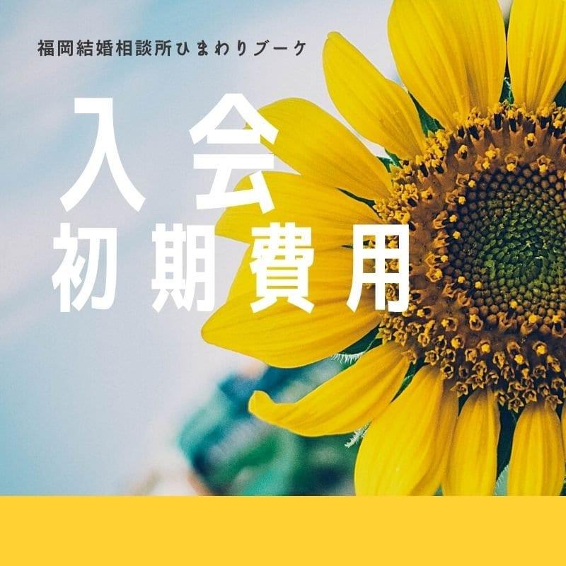 入会初期費用【福岡市天神で婚活なら福岡結婚相談所ひまわりブーケ】のイメージその1