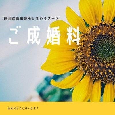 ご成婚料【福岡市天神で婚活なら福岡結婚相談所ひまわりブーケ】