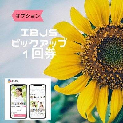 【ピックアップ掲載チケット】福岡結婚相談所ひまわりブーケ