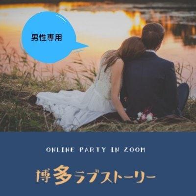 男性専用【オンライン婚活パーティーチケット】博多ラブストーリー