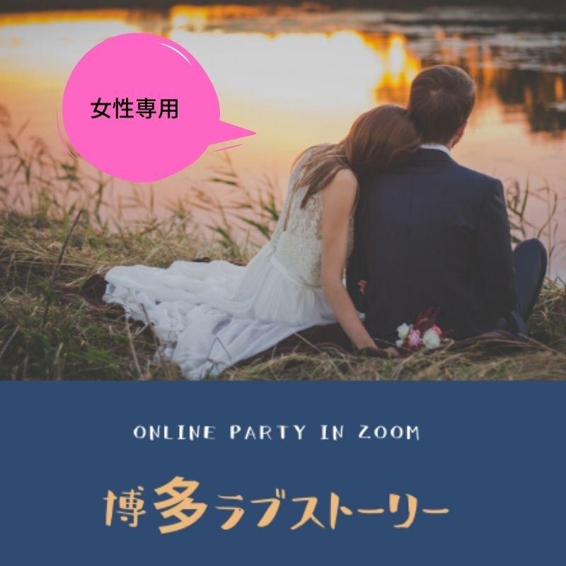 女性専用【オンライン婚活チケット】博多ラブストーリーのイメージその1