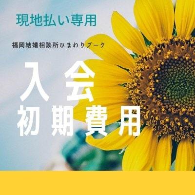 <現地払い専用>入会初期費用【福岡市天神で婚活なら福岡結婚相談所ひまわりブーケ】