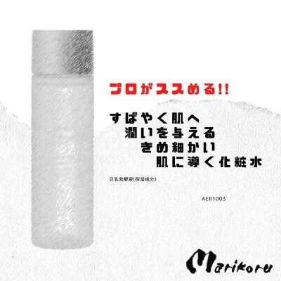 プロがススめる!! すばやく肌へ潤いを与える きめ細かい肌に導く化粧水(店内受取り専用)