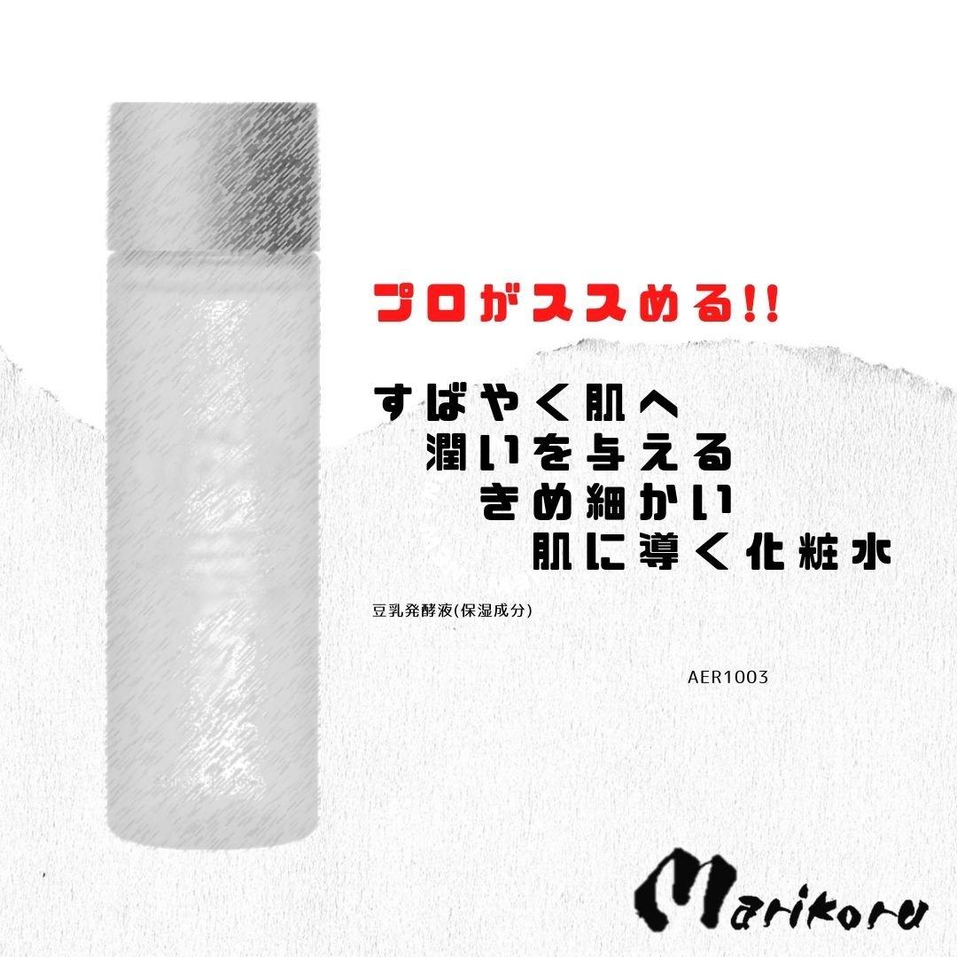 プロがススめる!! すばやく肌へ潤いを与える きめ細かい肌に導く化粧水(店内受取り専用)のイメージその1