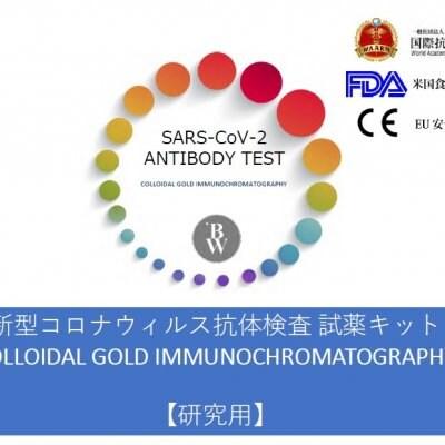 新型コロナウィルス抗体検査 試薬キット(店頭受取り専用)