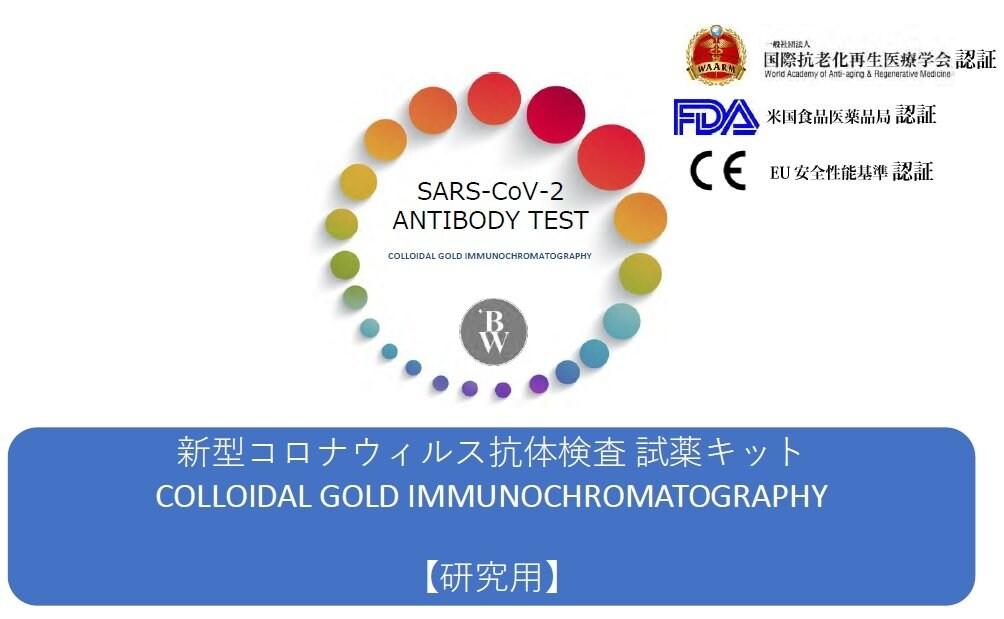 新型コロナウィルス抗体検査 試薬キット(店頭受取り専用)のイメージその1