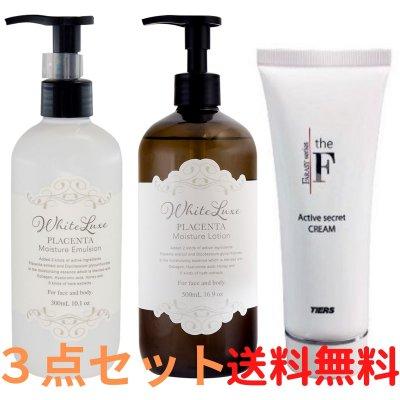 【送料無料】プラセンタローション・プラセンタミルク・Fクリーム【基礎...
