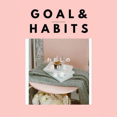 習慣の力と目標達成講座【HABITS&GOAL】ワークショップ【現地払い】