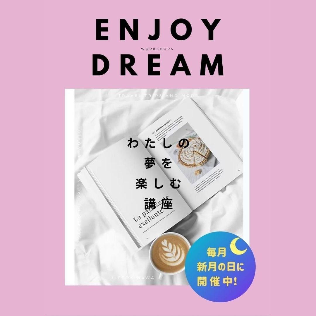 夢を楽しむ講座【ENJOYDREAM】新月の日ワークショップ【現地払い】のイメージその1