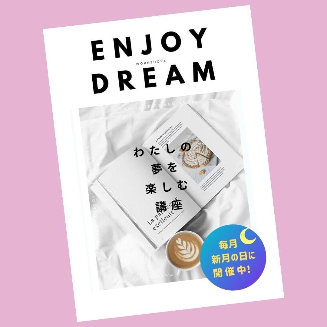 夢を楽しむ講座【ENJOYDREAM】新月の日ワークショップ【現地払い】のイメージその2