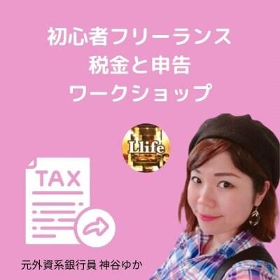 フリーランスの税金や申告/資金を集める方法【アレコレ講座】ワークショップ