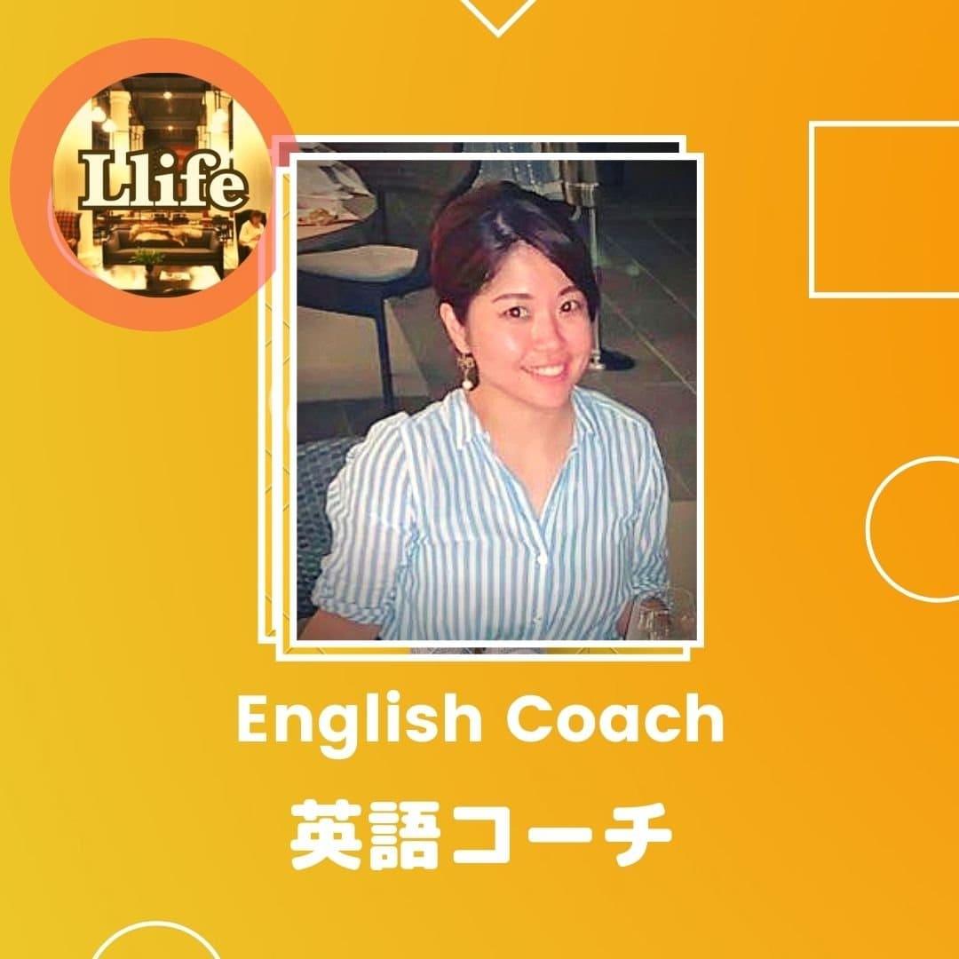 【パク様専用】エルライフ英語コーチのイメージその2