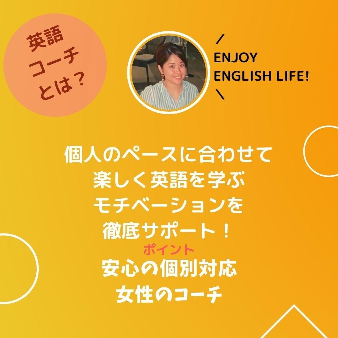 【パク様専用】エルライフ英語コーチのイメージその3