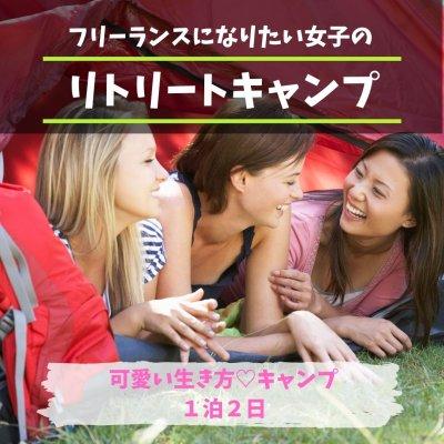 沖縄フリーランスになりたい女子のリトリートキャンプ可愛いままで自分らしい一泊二日
