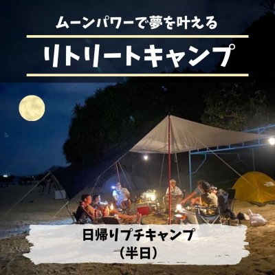 沖縄のビーチでムーンパワーで夢を叶えるリトリート!日帰りキャンプ半日チケット