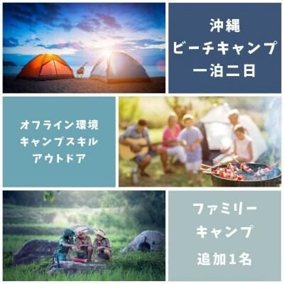 沖縄でビーチキャンプ【ファミリーキャンプ】1名追加チケット一泊二日
