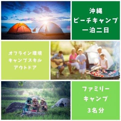 沖縄でビーチキャンプ【ファミリーキャンプ】3名分チケット一泊二日