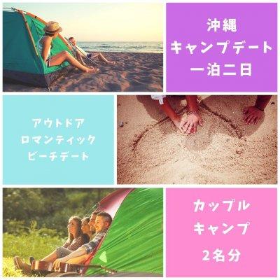 沖縄でビーチキャンプデート【カップルキャンプ】2名分チケット一泊二日