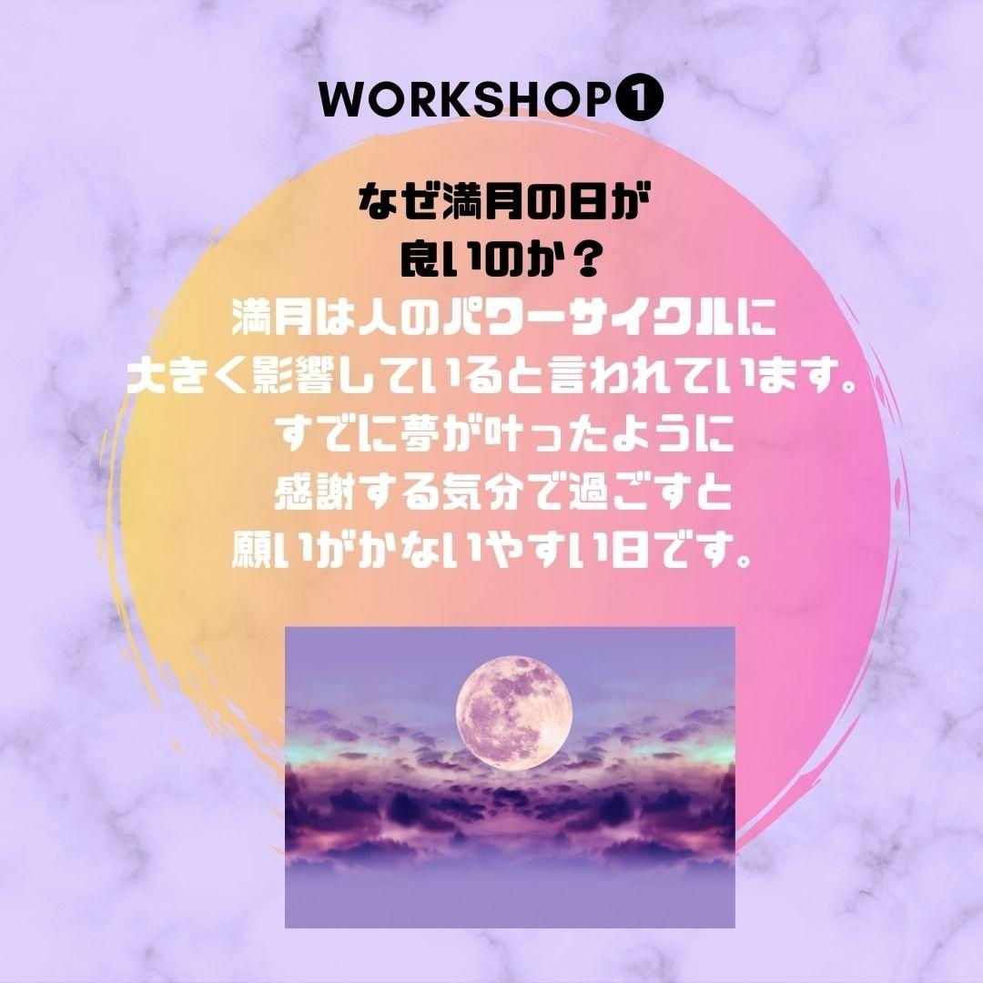 ビジョンボード講座【とっておきの#自分時間♡】満月の日ワークショップ【現地払い】のイメージその2