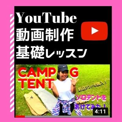 YouTube動画制作基礎レッスン