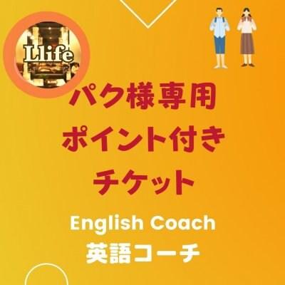 【パク様専用】エルライフ英語コーチ