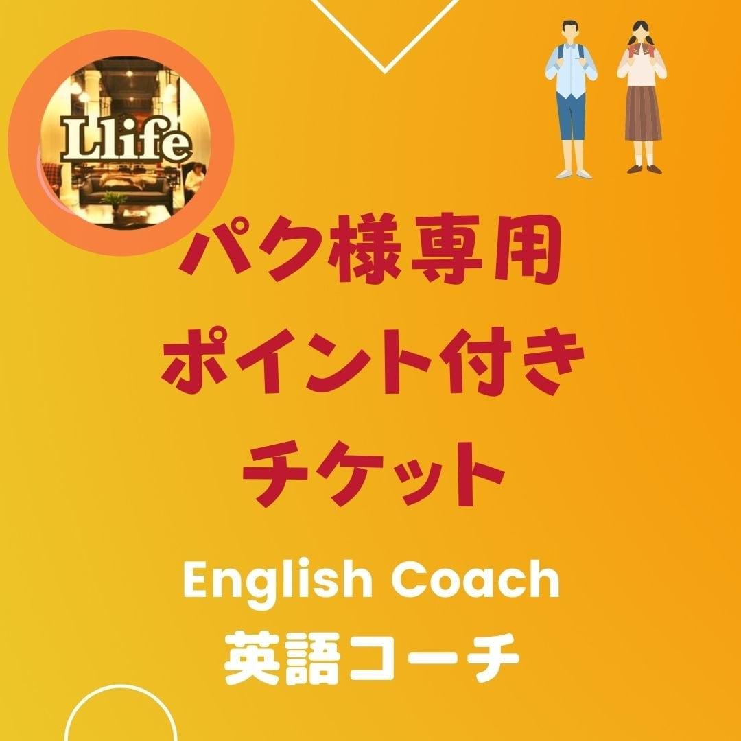 【パク様専用】エルライフ英語コーチのイメージその1