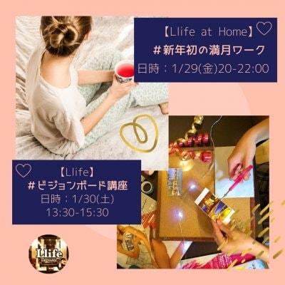1月30日(土)新年ビジョンボード講座【Llife】