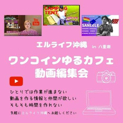 ワンコインゆるカフェ♡動画編集会inエルライフ沖縄